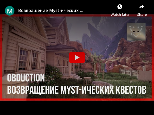 Game Obduction